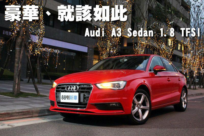豪華就該如此 Audi A3 Sedan
