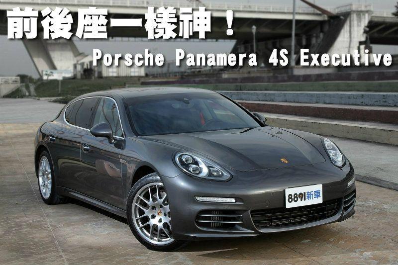前後座一樣神!Porsche Panamera