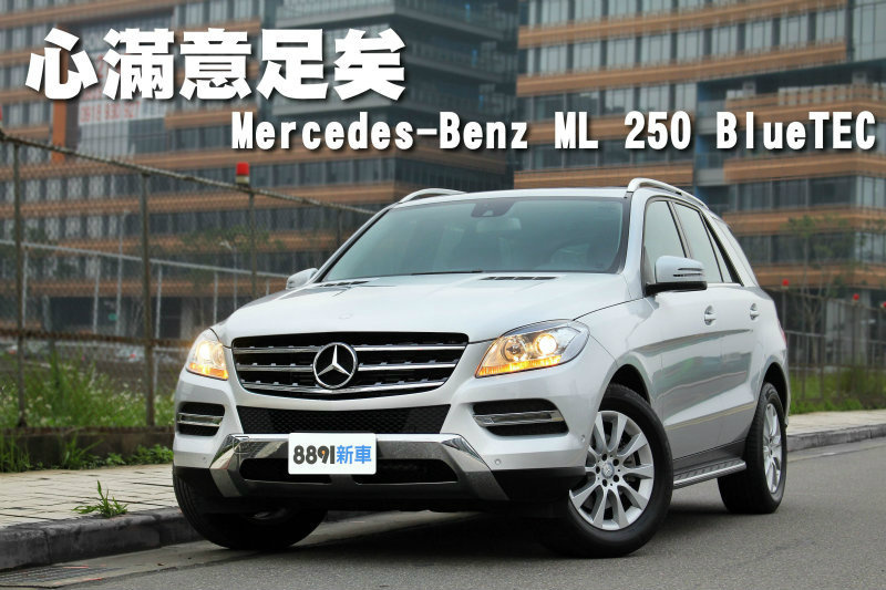 心滿意足矣 M.Benz ML 250 BlueTEC