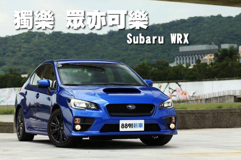 獨樂 眾亦可樂 Subaru WRX