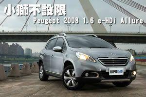 小獅不設限 Peugeot 2008 1.6 e-HDi Allure