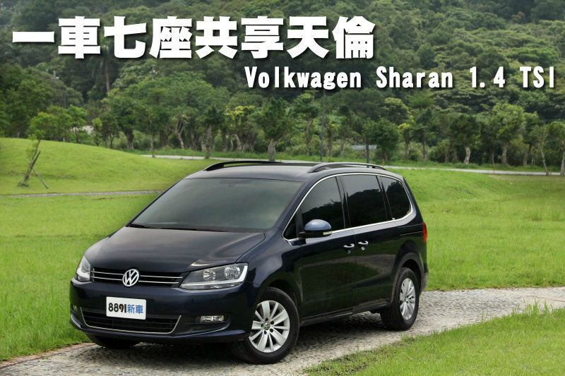 一車七座共享天倫 Volkwagen Sharan 1.4 TSI