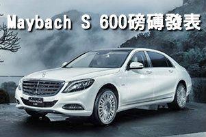 Mercedes-Maybach S 600售價1,198萬元起