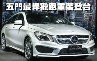 M-Benz 全新都會五門最悍獵跑重裝登台