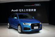 【Audi】New Audi Q3新車發表會