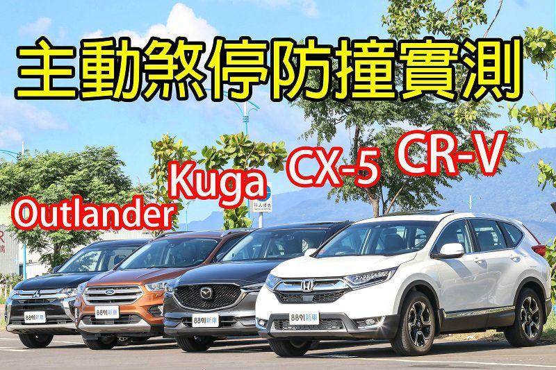 主動煞停防撞實測 CR-V、CX-5、Kuga、Outlander 誰最「煞」得人心