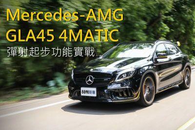 M.Benz AMG GLA45 破百加速實戰