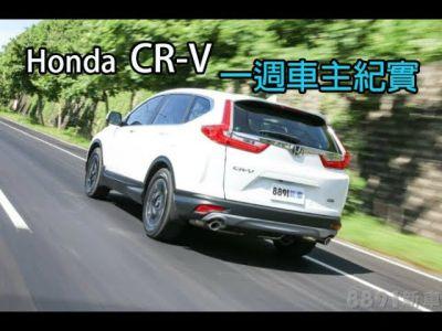 Honda CR-V 一週車主紀實