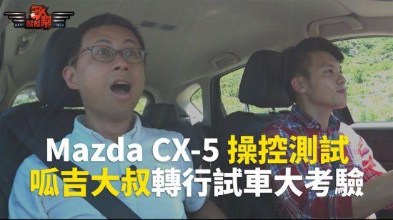 Mazda CX-5 呱吉大叔中年轉行試車大考驗