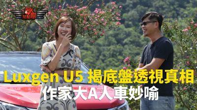 Luxgen U5 揭開底盤透視真相 作家大A人車妙喻