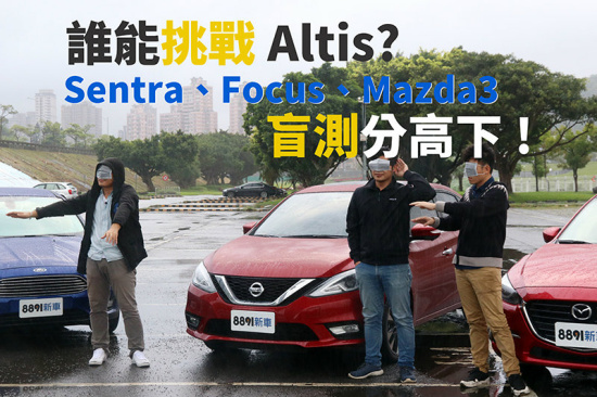 誰能挑戰Altis? Sentra、Focus、Mazda3 盲測分高下!
