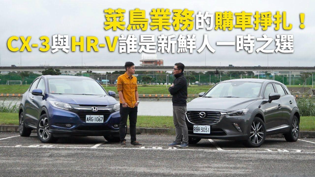 菜鳥業務的購車掙扎! CX-3與HR-V誰是新鮮人一時之選