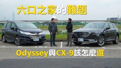 六口之家的難題 Odyssey與CX-9該怎麼選