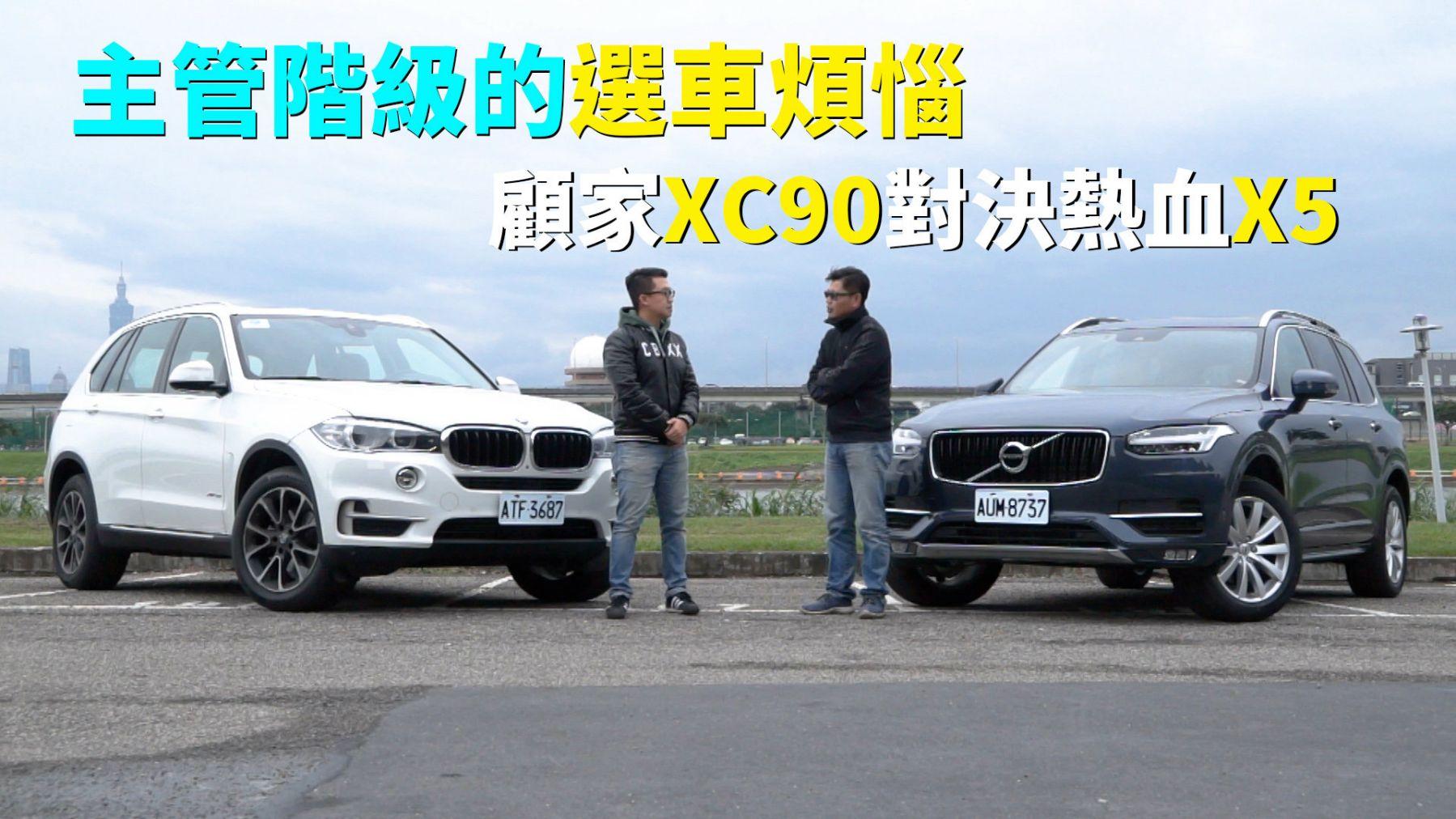 主管階級的購車煩惱!顧家XC90對決熱血X5最終選擇