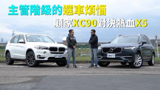 """主管階級的購車煩惱!顧家XC90對決熱血X5最終選擇"""""""