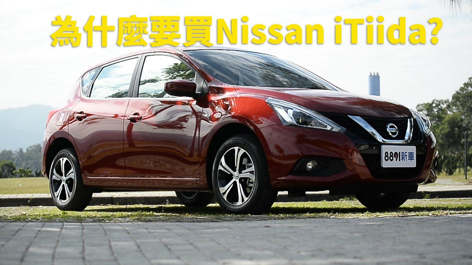 為什麼要買Nissan iTiida?《 Why Buy? 》 Vol.02
