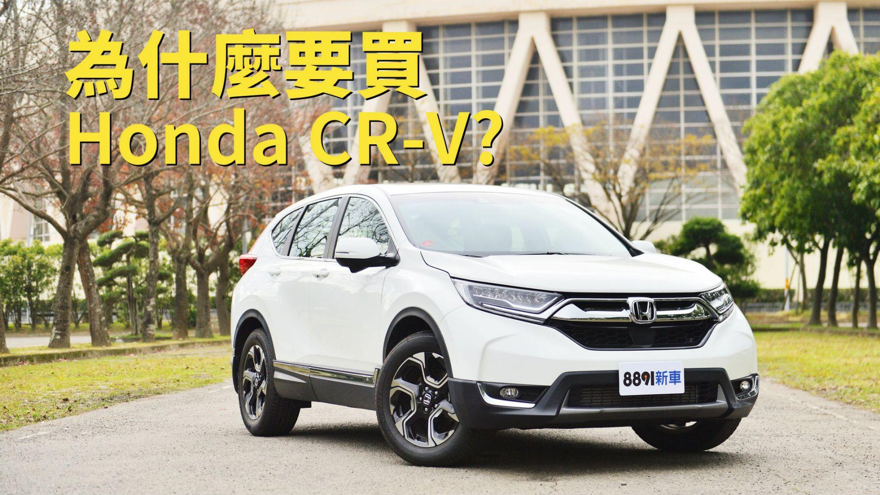 為什麼要買Honda CR-V?《 Why Buy? 》Vol.03