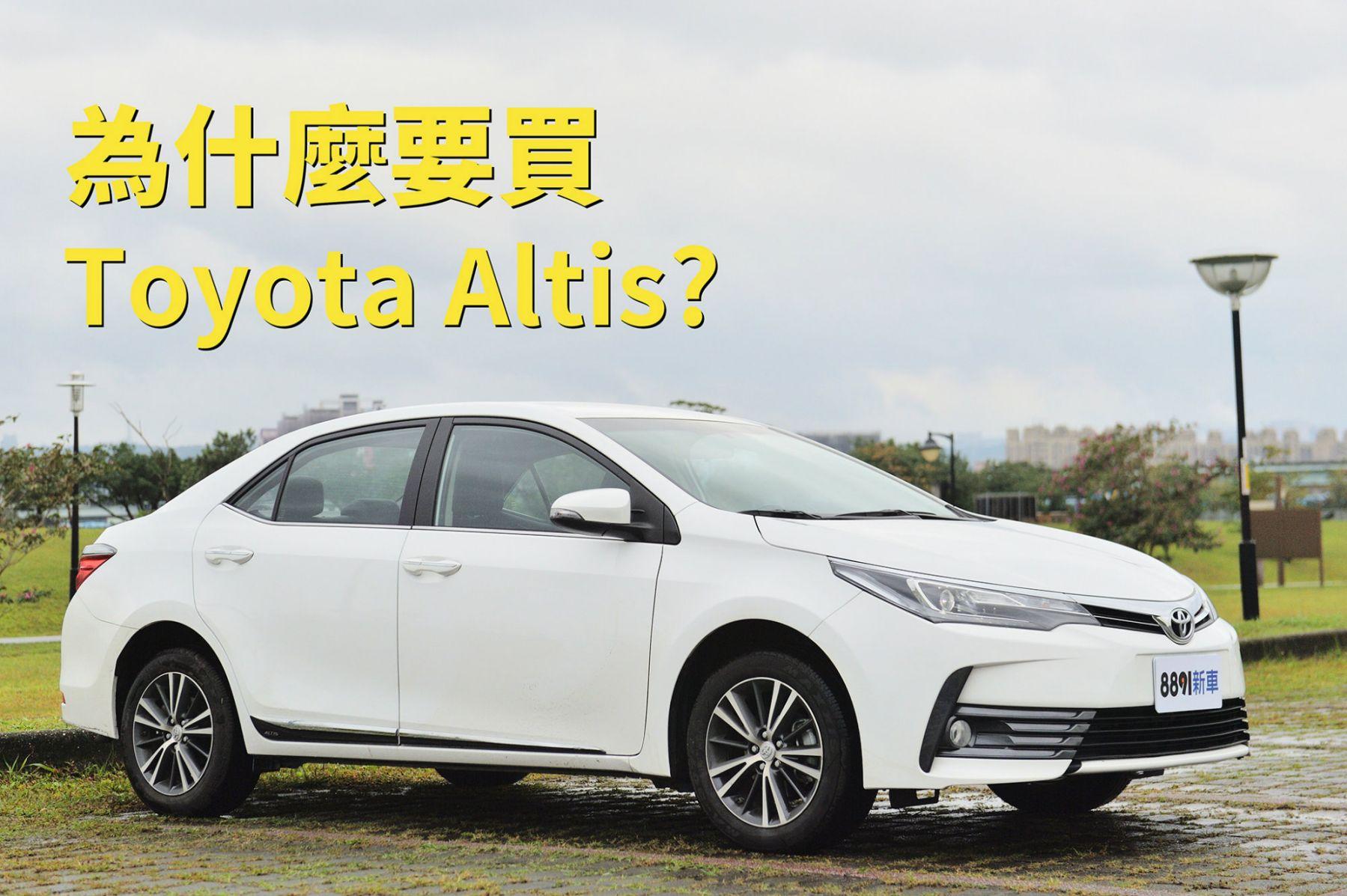 為什麼要買Toyota Altis?《 Why Buy? 》Vol.04
