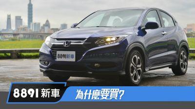 為什麼要買Honda HR-V 2018?