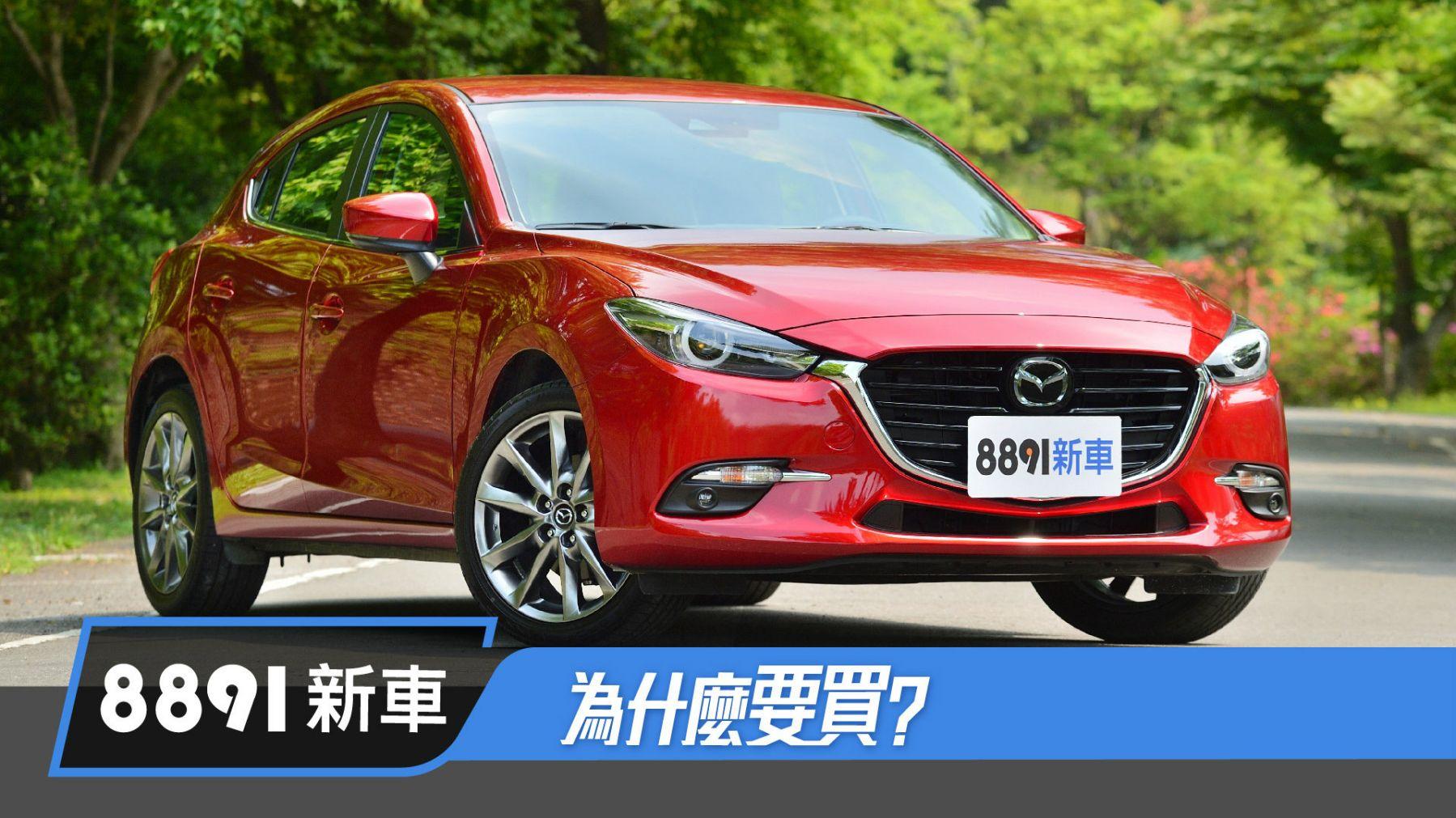 為什麼要買Mazda3 5D 2018?