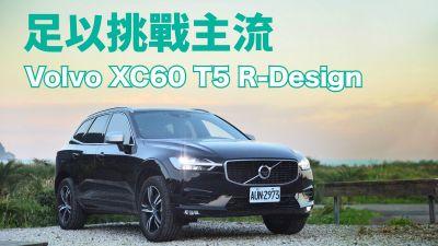 足以挑戰主流 Volvo XC60 T5 R-Design 試駕