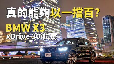 真的能夠以一擋百? BMW X3 xDrive 30i 試駕