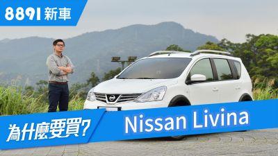 為什麼要買Nissan Livina 2018?