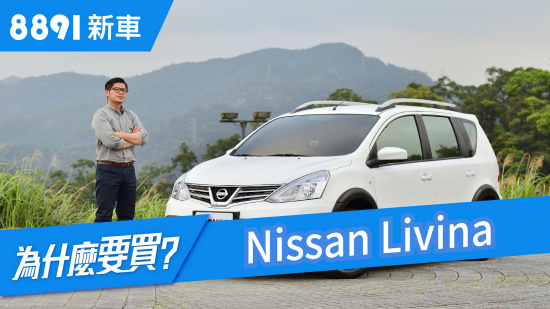 和Toyota Sienta對比,Nissan Livina 2018 還有吸引力嗎?