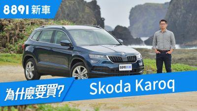 為什麼要買Skoda Karoq 2018?