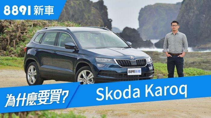 Skoda Karoq 2018 綠島試駕,真的有原廠說的那麼好嗎?