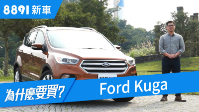Ford Kuga 2018 優缺點全解,在RAV4跟CR-V夾擊下生存