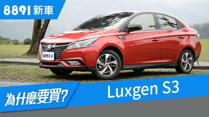 Luxgen S3 2018 中肯試駕車評,全是重點!