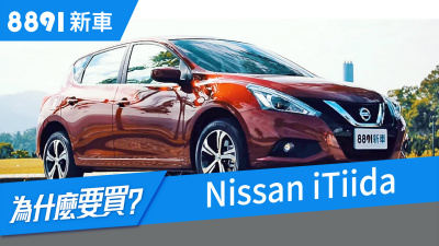 Nissan iTiida 2018 試駕,調整配備能滿足日常需求嗎?