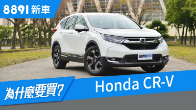 Honda CR-V 2018 也有缺點?銷量勢如破竹的原因在哪?試駕車評