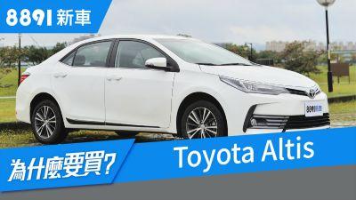 神車Toyota Altis 2018 試駕,優缺點大解析