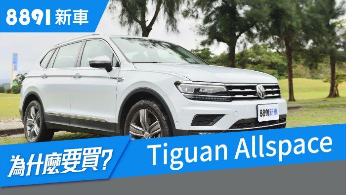 VW Tiguan Allspace 2018 中肯測評,5+2座椅設計適合嗎?