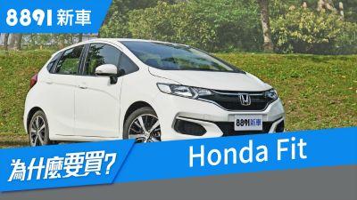Honda Fit 2018 中肯評價,生鏽問題也不影響二手車價?