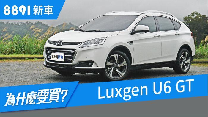 Luxgen U6 GT 2018 產品實力全解,組裝品質會影響銷量嗎?