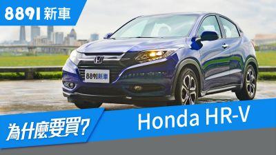 Honda HR-V 2018 試駕,全新測評,只講重點,優缺點都有