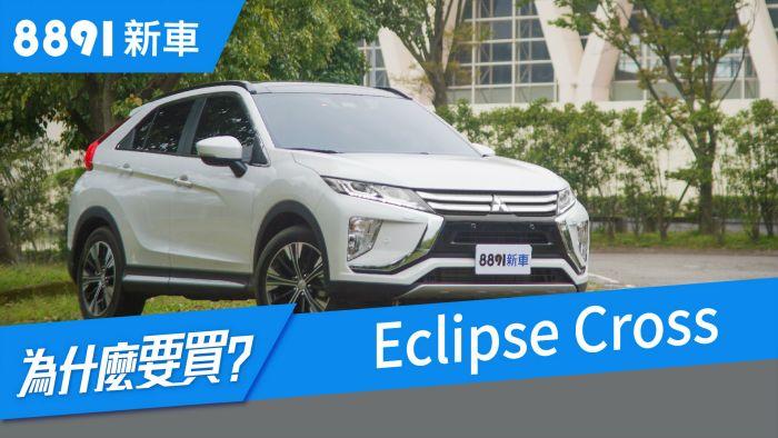 三菱Eclipse Cross 2018 定位跨界重返,可以攻下中型SUV百萬市場嗎?