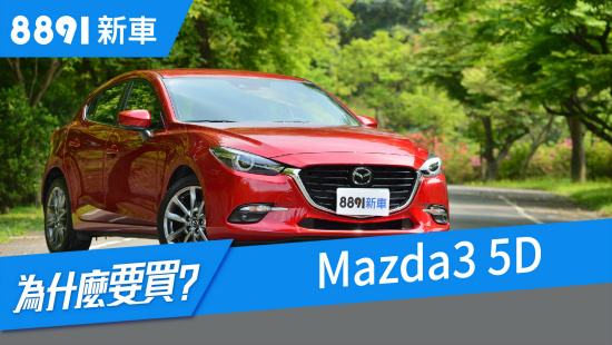 Mazda 3 5D 2018 與神車Altis媲美?真實車評—只講重點