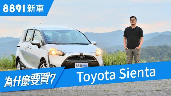 Toyota Sienta 2018 真的有想象中那麼美好嗎?看完你就懂了!