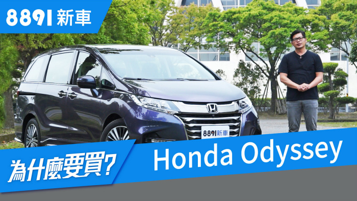 Honda Odyssey 2018  加入Honda Sensing系統真的適合嗎?
