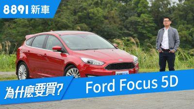 末代Ford Focus 5D 2018  真實車評,到底該不該等大改款?