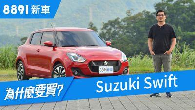 Suzuki Swift 2018 優缺點大解析,還要再選國產小車嗎?