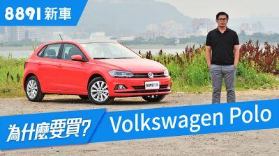 VW Polo 2018 大改款真的值得買嗎?六句話總結!
