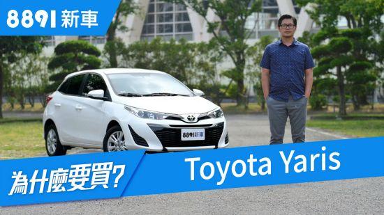 Toyota Yaris 2018 月銷過千,安全居然被吐槽?