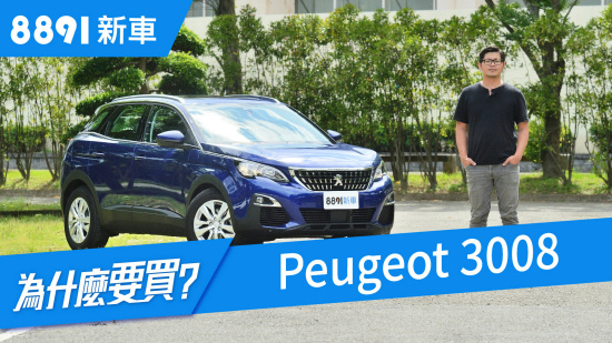 Peugeot 3008 2018 年度風雲車賣破16萬台!歐洲人想得跟我們不一樣?