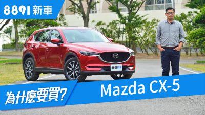 全新一代Mazda CX-5 2019 進口中型SUV評測