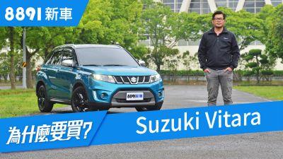 Suzuki Vitara 2018 除了C/P值高,本質也到位了嗎?